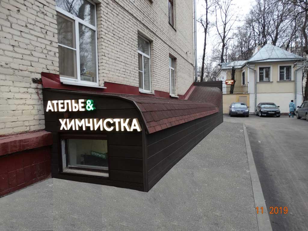 Ателье со стороны м. Левшинского